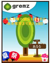 gremz14.jpg